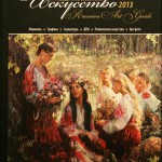 РОССИЙСКОЕ ИСКУССТВО 2013 / РУСКА УМЕТНОСТ 2013.
