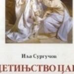 Иља Сургучев: Детињство Цара Николаја II