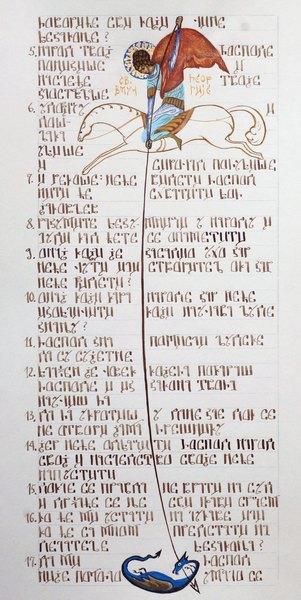Св.Георгије убива аждаху