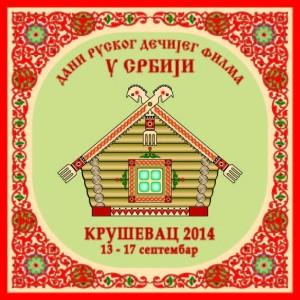 banner_serb_2014