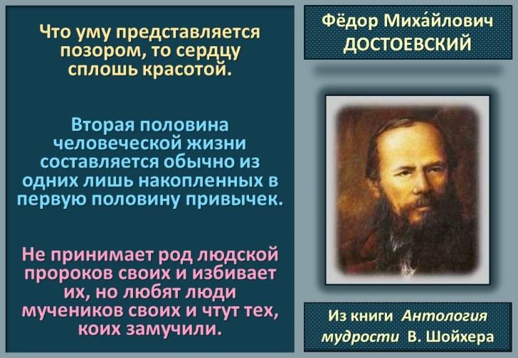 F. M. Dostoevskii