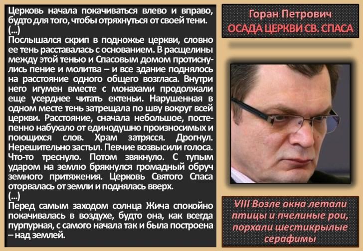 Goran Petrovič