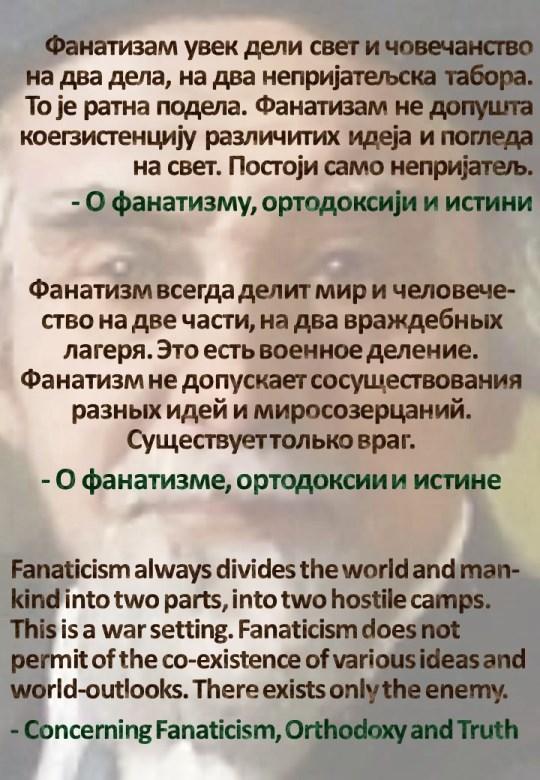 O fanatizme, ortodoksii i istine