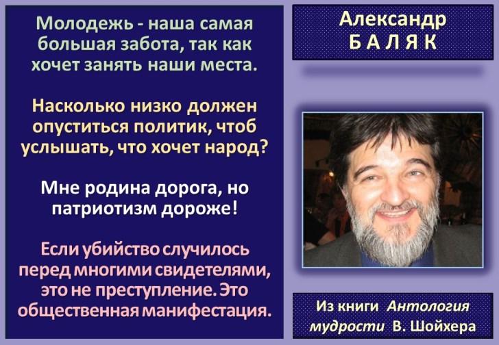 Aleksandr Baljak