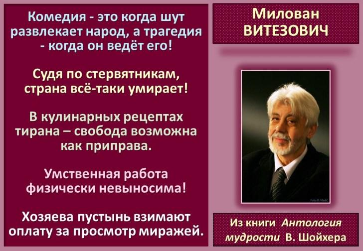 Milovan Vitezovič