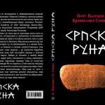 Бранислава Совиль: РУНЫ «РОЗОВАТОГО ЖЕРТВЕННИКА» ИЗ КОРМАДИНА