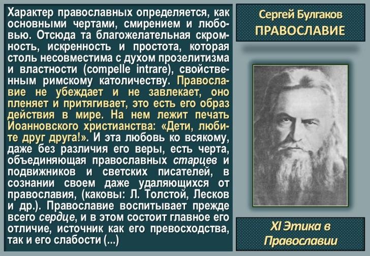 Bulgakov - Etika v Pravoslavii