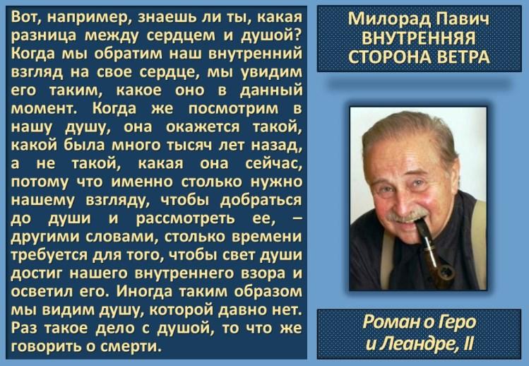 Milorad Pavič