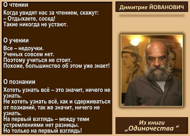 Димитрие Йованович