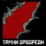 Иван Буњин: ТАМНИ ДРВОРЕДИ
