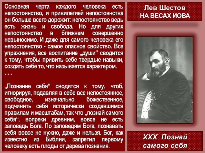 Lеv Šestov
