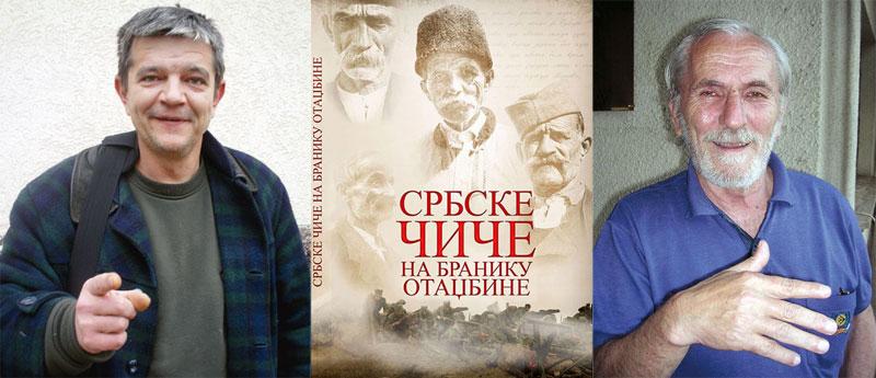 Авторы книги Войкан Николич и Милорад-Глире Даничич