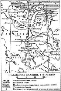 Полабские славяне и их племена в VIII-X веках