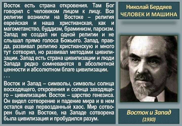 Berdyayev - Vostok i Zapad