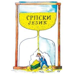 novica-kocic-srpski-jezik
