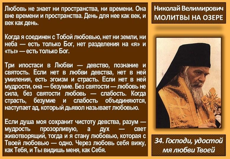 29 Nikolai Velimirovič - Gospodi, udostoi mja ljubvi Tvoej
