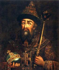 Царь Ива́н IV Васи́льевич Грозный