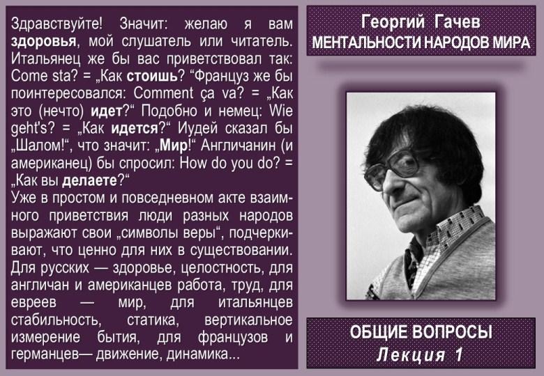 31 Georgii Gačev