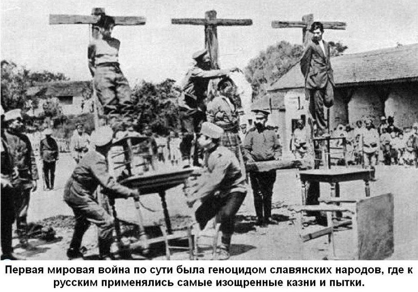 В концлагерях Терезина и Талергофа 1914-1918 гг.  только за подозрение к симпатиям к русским погибло сотни тысяч галичан и русинов по содействию УГКЦ и РКЦ