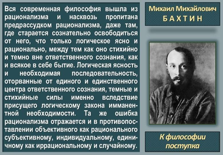 33 M. Bahtin - K filosofii postupka