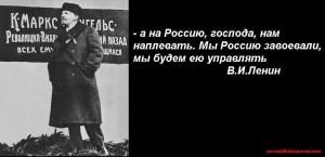 Совок. Ленин о России