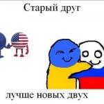 СКОЛЬКО В СЕРБИИ ДРУЗЕЙ РОССИИ?