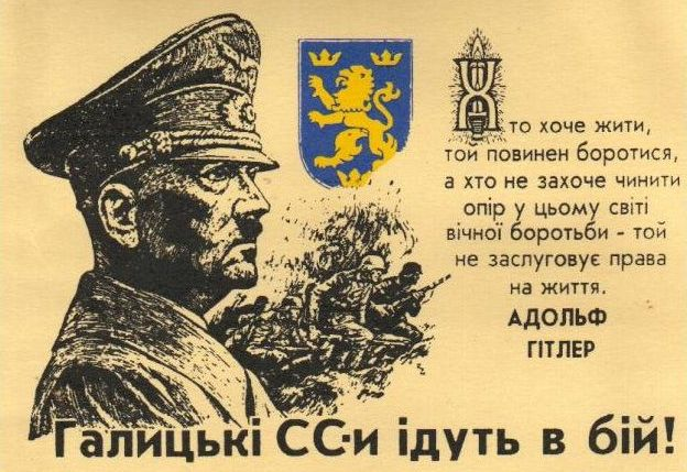 Агитационная листовка фашистов, где изображенный символ дивизии СС «Галичина»