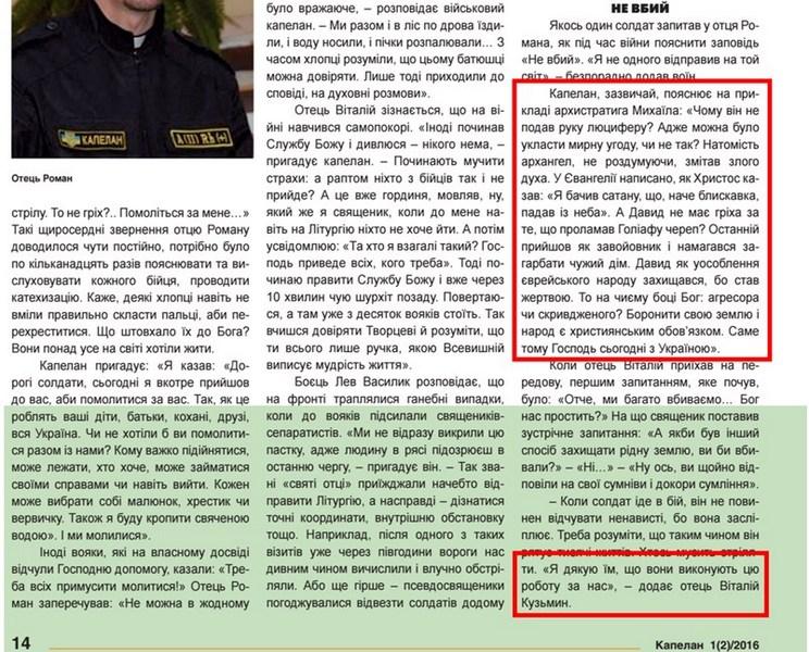Священник УГКЦ благодарит за убийства в гражданском противостоянии