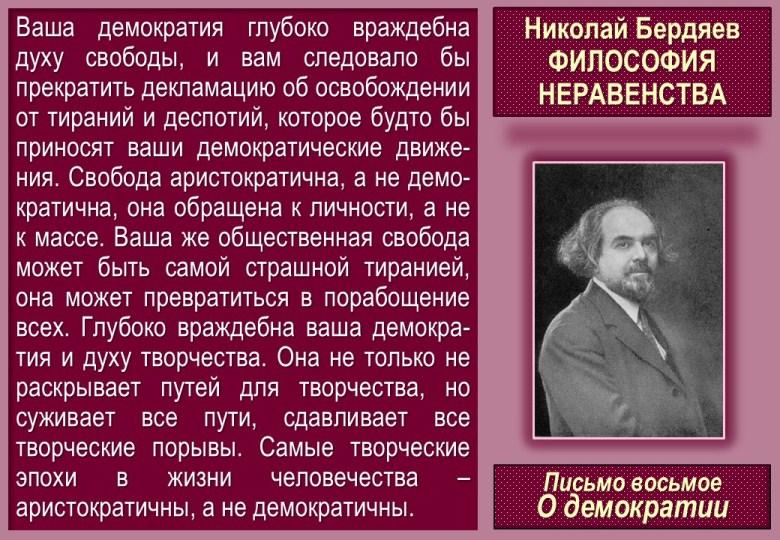 32 Nikolai Berdjaev - O demokratii