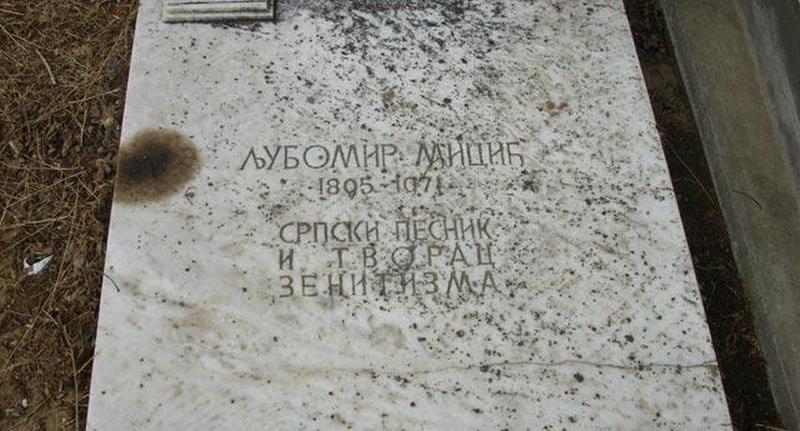Надгробная плита Любомиру Мицичу на Новом кладбище в Белграде