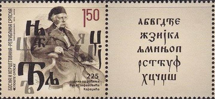 Портрет Вука Стефановича Караджича (1787-1864), буквы сербского алфавита. Почтовая марка.