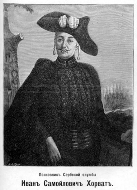 Генерал-поручик русской императорской армии Иван Самойлович Хорват (1713-1780), руководитель заселения Новой Сербии