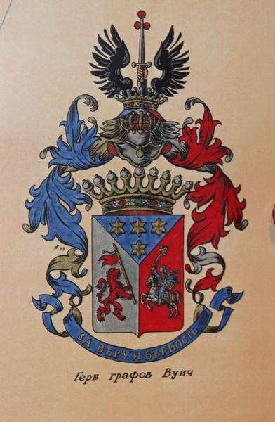 Герб рода Вуичей