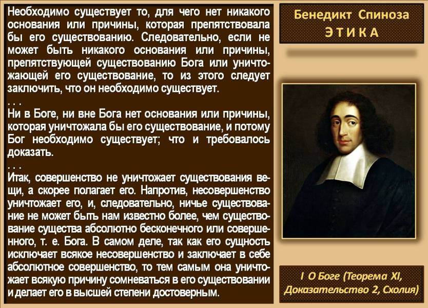 39 Benedikt Spinoza