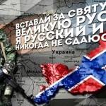 Олег Трофимов: СОВРЕМЕННЫЕ ГЕРОИ РУССКОГО МИРА