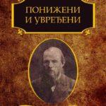 Фјодор Достојевски: ПОНИЖЕНИ И УВРЕЂЕНИ