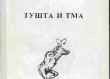tusta-i-tma1-222x160