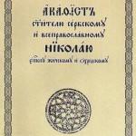АКАТИСТ СВЕТИТЕЉУ СРБСКОМУ И СВЕПРАВОСЛАВНОМУ НИКОЛАЈУ, Епископу Жичкому и Охридскому