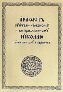 akafist_nikolaiu_serbskomu