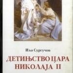 Иља Сургучов: ДЕТИЊСТВО ЦАРА НИКОЛАЈА II