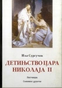 detinjstvo_cara_nikolaja_ii__ilja_surgucov