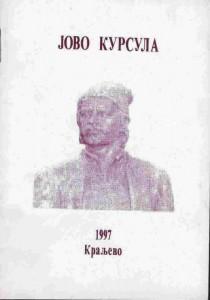 Јово Курсула