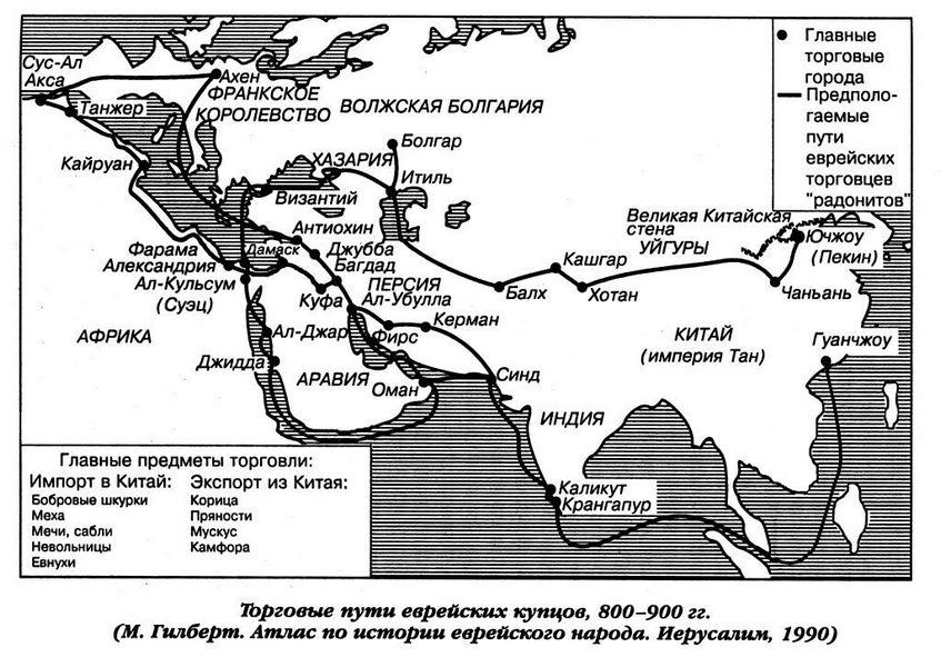 Карта 2. Трговачки путеви јеврејских накупаца у IX-X веку (према М. Гилберту: Атлас историје јеврејског народа, Јерусалим, 1990).