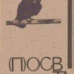 Димитрије Јовановић: (П)ОСВЕТА
