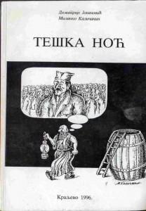 ТЕШКА НОЋ