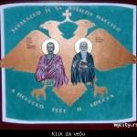 САОПШТЕЊЕ ЗА ЈАВНОСТ ЗАДУЖБИНЕ ВЛАДИМИРА ХРАБРОГ И СЛОВЕНСКОГ ДРУШТВА