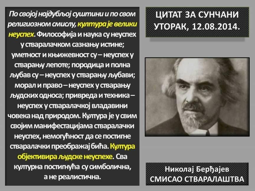 Nikolaj Berđajev - Smisao stvaralaštva - kultura