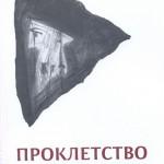 Димитрије Јовановић: ПРОКЛЕТСТВО НАДЕ