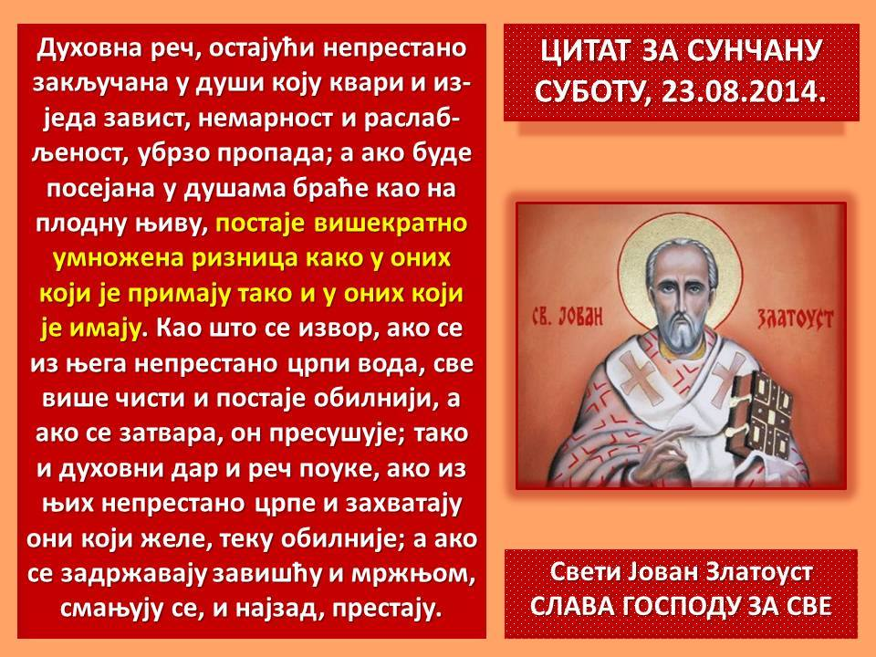 Sveti Jovan Zlatoust