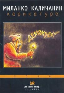 Каталог 2006.